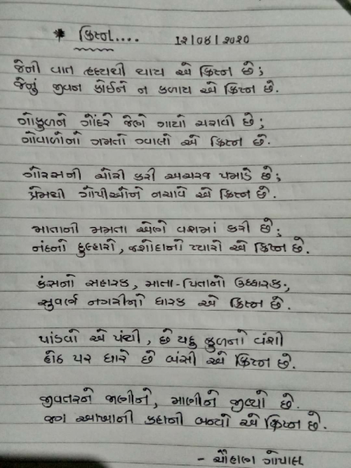 Post by BHAVIN DABHI on 12-Aug-2020 12:46pm