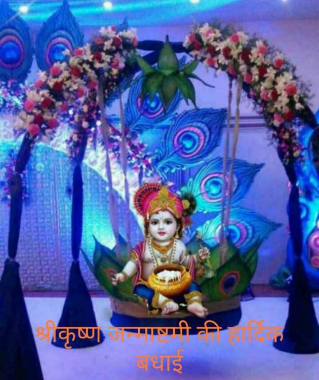 Hindi Religious by Neerja Pandey : 111539267