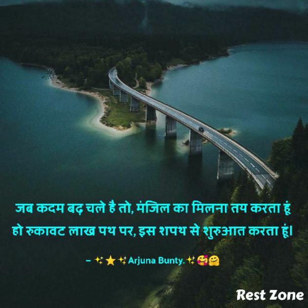 Hindi Shayri by Arjuna Bunty : 111539405