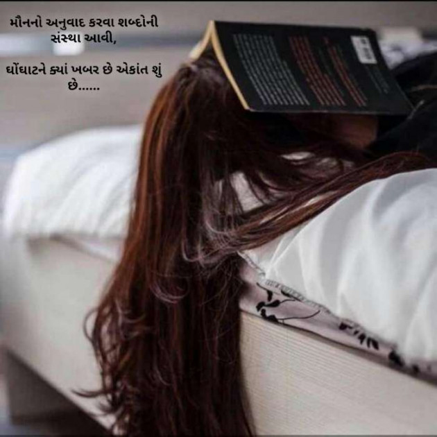 Gujarati Quotes by Pinal : 111540078