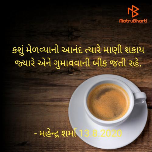 Post by Mahendra Sharma on 13-Aug-2020 11:29am