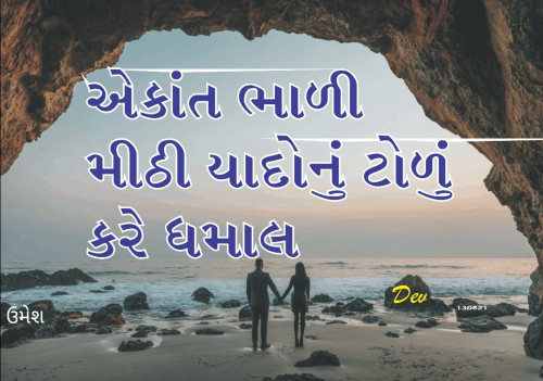 Post by Umesh Dave on 13-Aug-2020 01:54pm