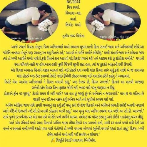 Post by Vibhuti Desai on 13-Aug-2020 09:46pm