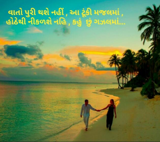 Gujarati Shayri by RAJHARSH : 111541132