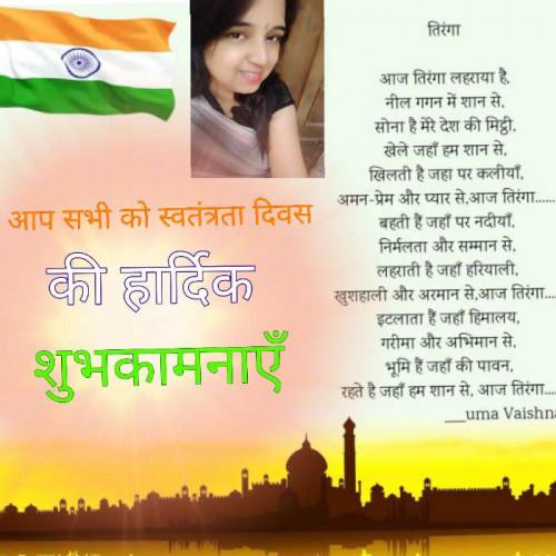 Post by Uma Vaishnav on 15-Aug-2020 09:15am