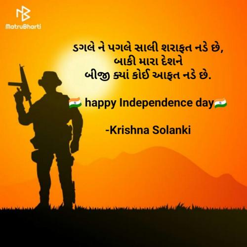 Post by Krishna Solanki on 15-Aug-2020 09:52am