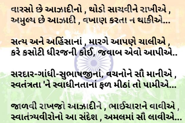 Gujarati Poem by RAJHARSH : 111542175