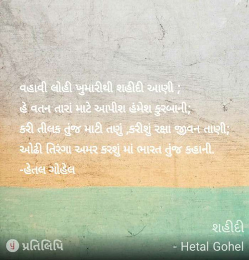Post by Hetal Gohel on 15-Aug-2020 10:43am