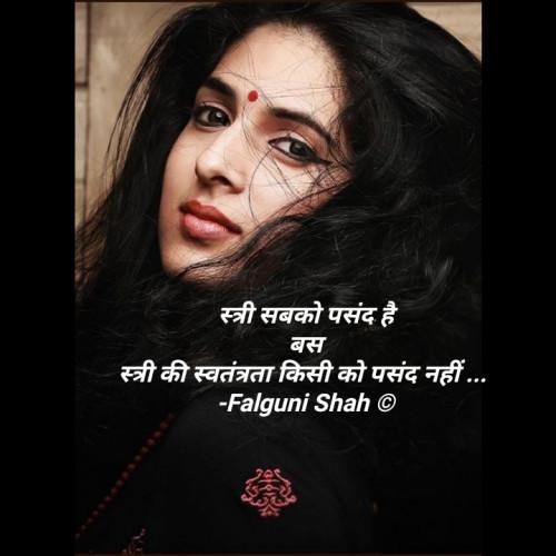 Post by Falguni Shah on 15-Aug-2020 07:41pm