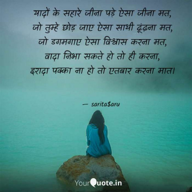 Hindi Shayri by Sarita$aru : 111542724