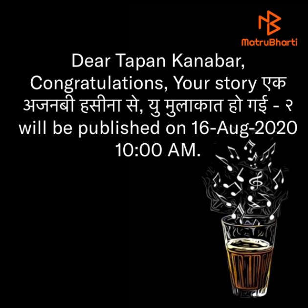 Hindi Quotes by Tapan Kanabar : 111542733