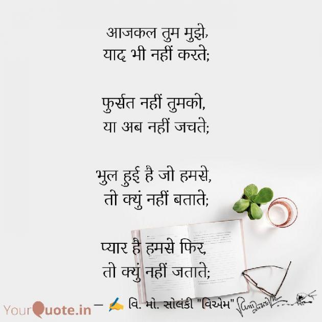 Hindi Poem by Vinod : 111543444