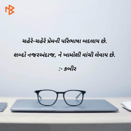 Post by Kabir Solanki on 16-Aug-2020 08:59pm