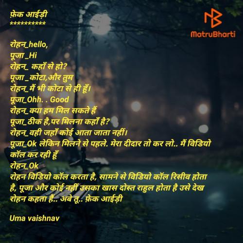 Post by Uma Vaishnav on 17-Aug-2020 10:32am