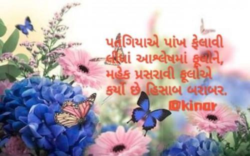 Post by Kinar Rana on 18-Aug-2020 07:31am