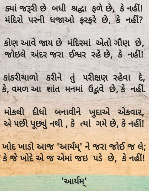 Post by Parmar Bhavesh આર્યમ્ on 18-Aug-2020 08:20am