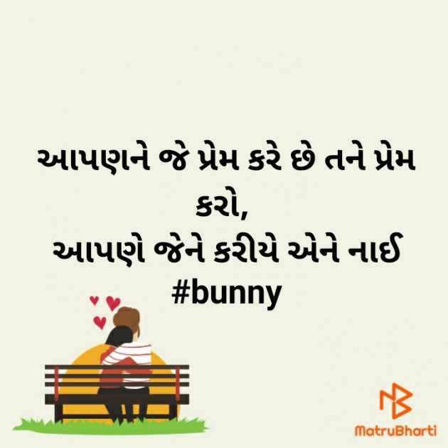 Gujarati Thought by Bunny : 111545004