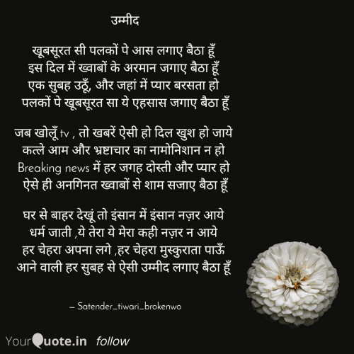 Post by Satender_tiwari_brokenwordS on 18-Aug-2020 10:43pm
