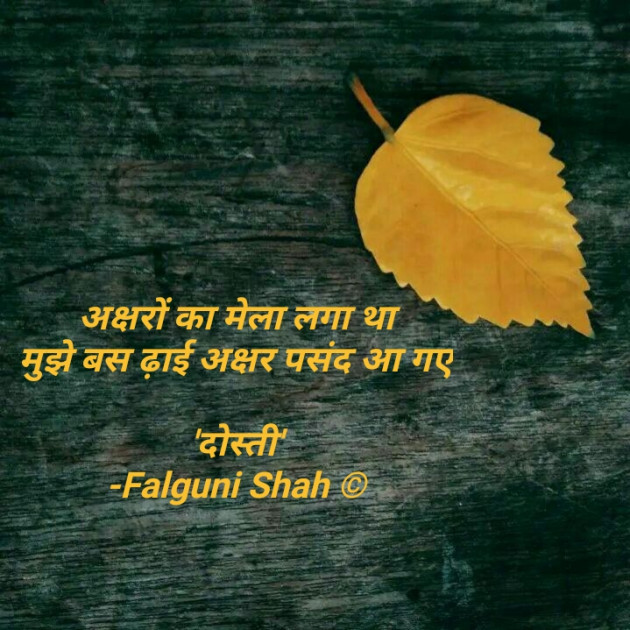 Hindi Shayri by Falguni Shah : 111545659