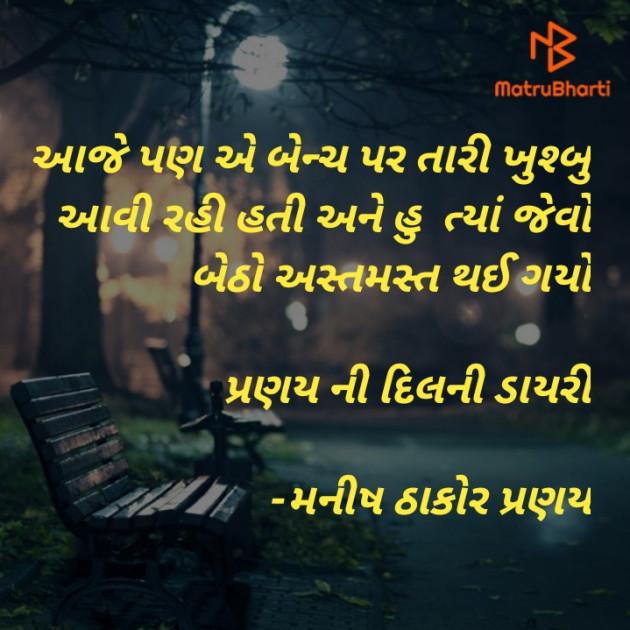 Gujarati Shayri by મનિષ ઠાકોર ,પ્રણય : 111545779
