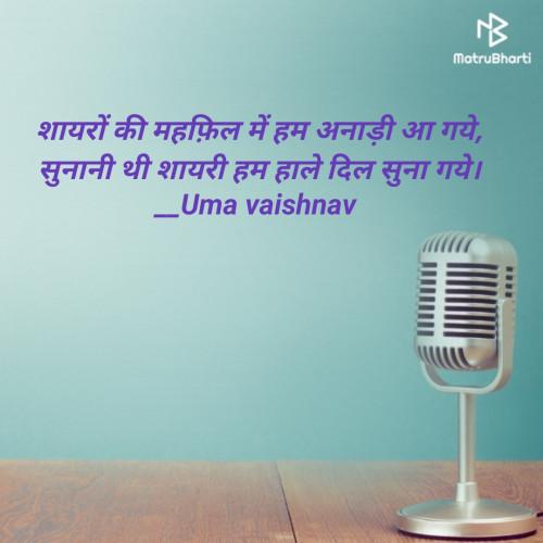 Post by Uma Vaishnav on 19-Aug-2020 09:55pm