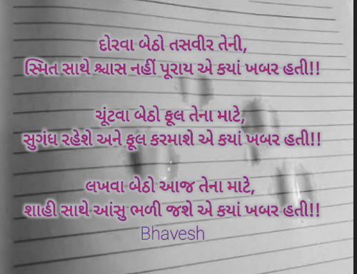Post by Bhavesh on 20-Aug-2020 12:44pm