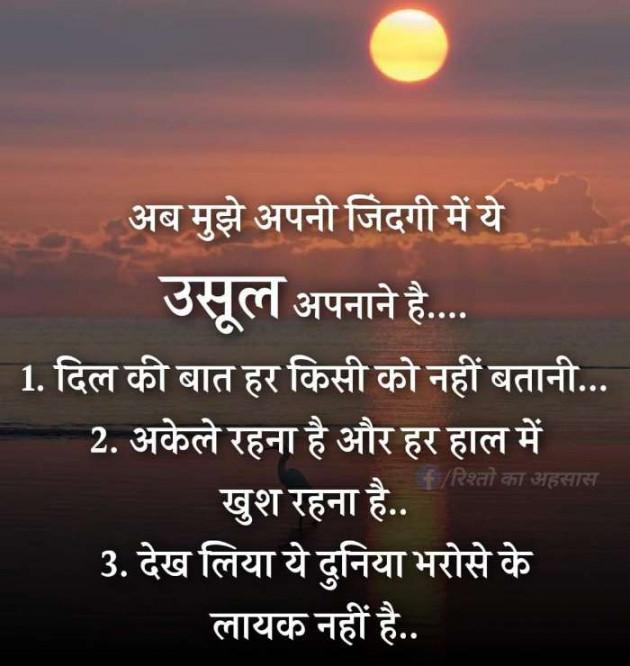 Gujarati Motivational by Mehul Kumar : 111547181