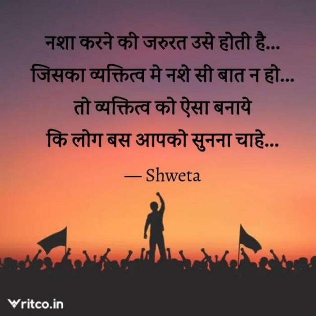 Hindi Thought by Shweta Singh : 111547710