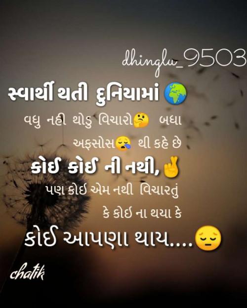 Post by Chanu_patel on 21-Aug-2020 09:45pm