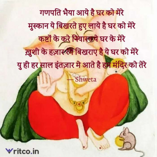 Hindi Poem by Shweta Singh : 111548474