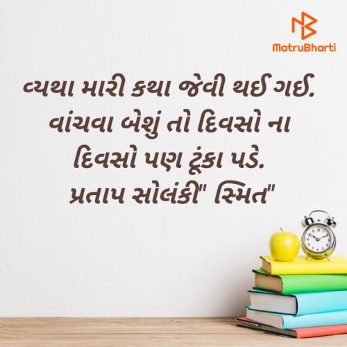 Post by Pratap Solanki Smit on 22-Aug-2020 12:35pm