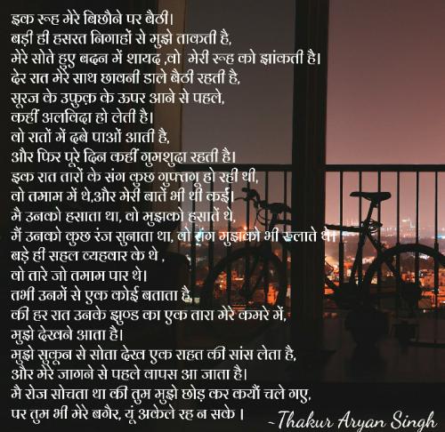 Post by Thakur Aryan Singh on 22-Aug-2020 02:25pm