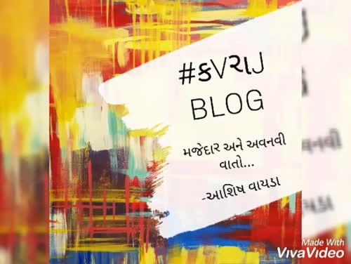 Ashish Vayeda videos on Matrubharti