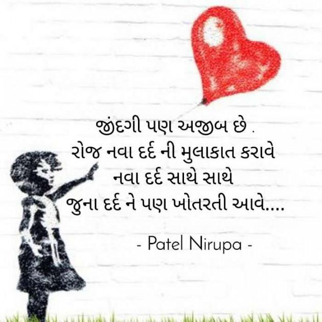 Gujarati Blog by Artist Patel Nirupa : 111549245