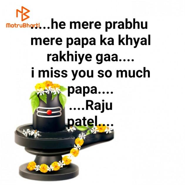 Hindi Shayri by raju patel : 111549685