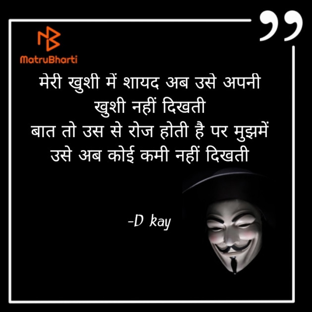 Hindi Thought by Dimpal Kumar : 111550123