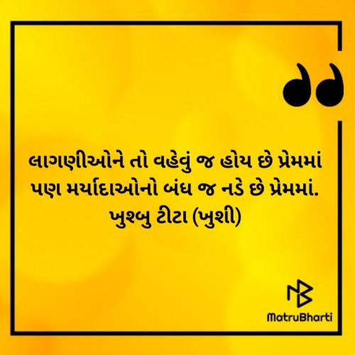 Post by ખુશ્બુ ટીટા ખુશી on 25-Aug-2020 12:08am