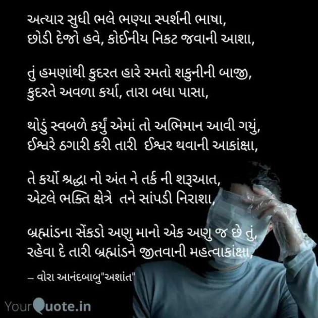 Gujarati Poem by Vora Anandbabu : 111550877