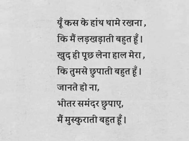 Hindi Poem by Shobhna Goyal : 111551320