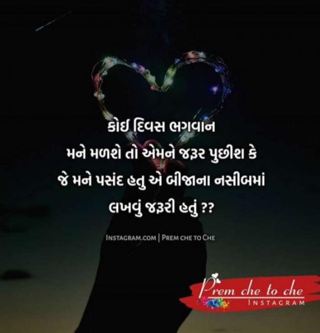 Hindi Shayri by Samir Vadhavana : 111551597
