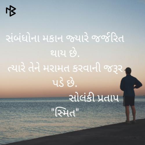 Post by Pratap Solanki Smit on 25-Aug-2020 05:48pm