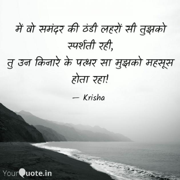 Hindi Shayri by Krisha : 111552233