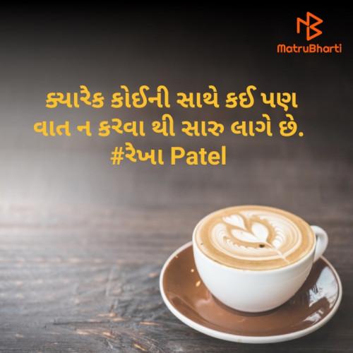 Post by Rekha Patel on 27-Aug-2020 07:42am