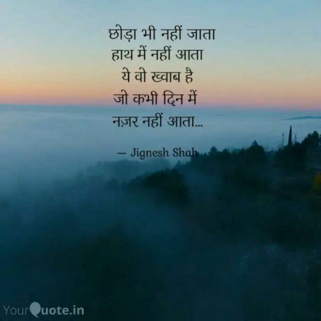 English Quotes by Jignesh Shah : 111553705