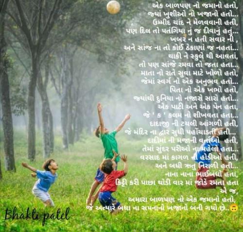 Post by Bhakti Patel on 28-Aug-2020 08:26am