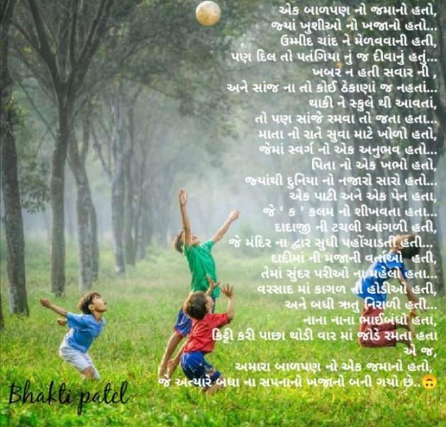 Gujarati Blog by Bhakti Patel : 111553957