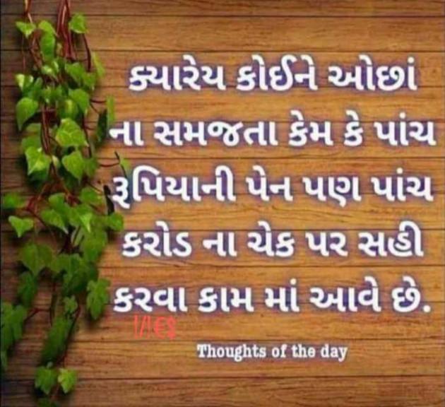 Gujarati Blog by RajniKant Joshi : 111554148