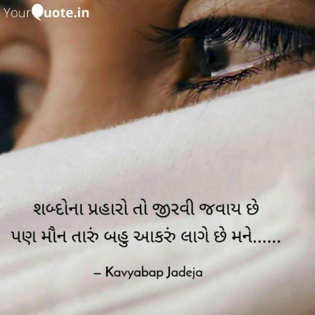 Gujarati Quotes by KavyabaP Jadeja : 111554244