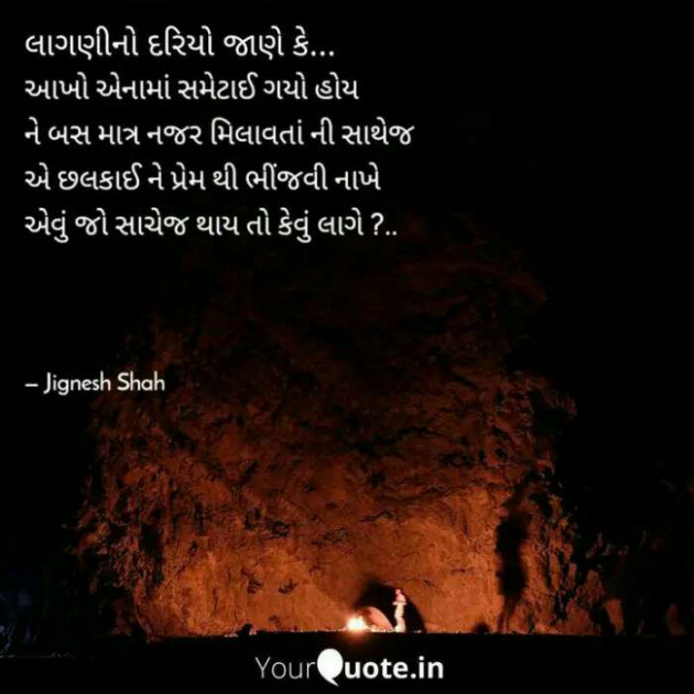 English Quotes by Jignesh Shah : 111554294