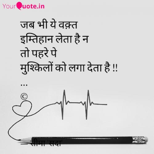 Post by Seema singhal sada on 28-Aug-2020 01:40pm